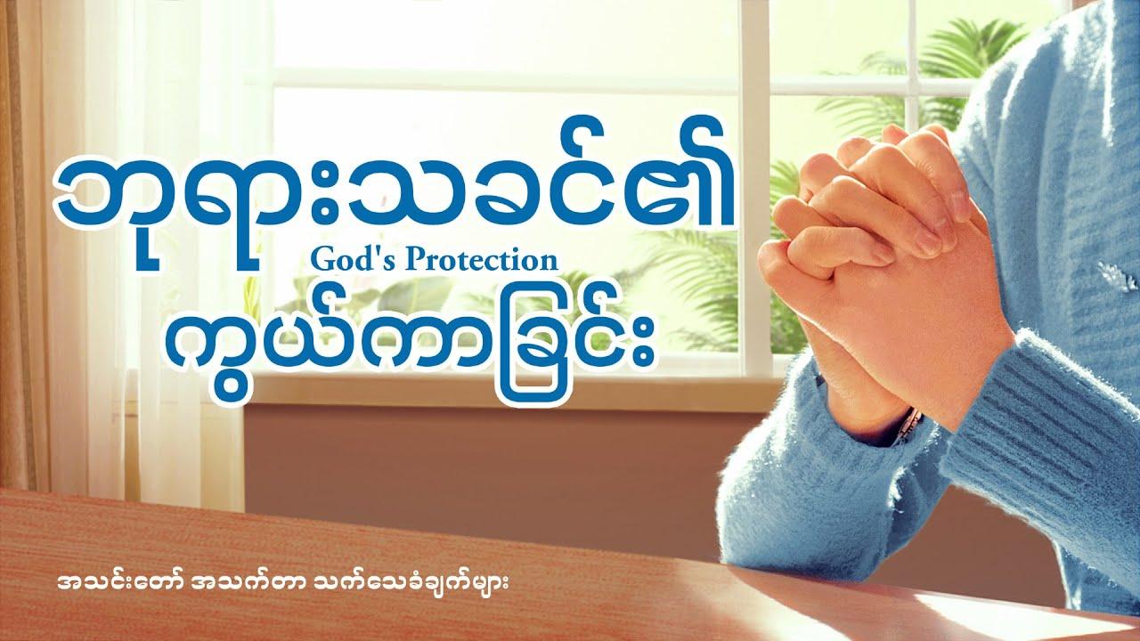 ဘုရားသခင်၏ ကွယ်ကာခြင်း
