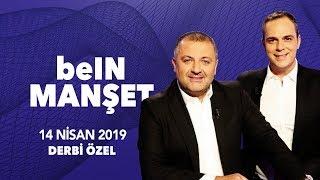 beIN MANŞET | 14.04.2019 | Fenerbahçe-Galatasaray Derbisi Özel #MehmetDemirkol #MuratCaner