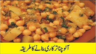 aloo chana tarkari recipe in urdu | Aloo Kachori Recipe | Ramzan Recipe