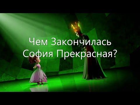 Чем Закончилась София Прекрасная - Обзор Итогов Сериала и финальной серии
