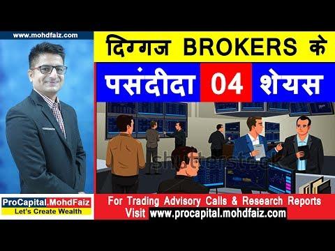 दिग्गज BROKERS के पसंदीदा 04 शेयर्स | Latest Stock Market Recommendations