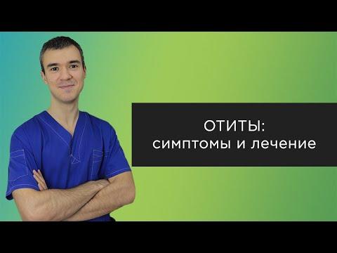 Отиты: симптомы и лечение