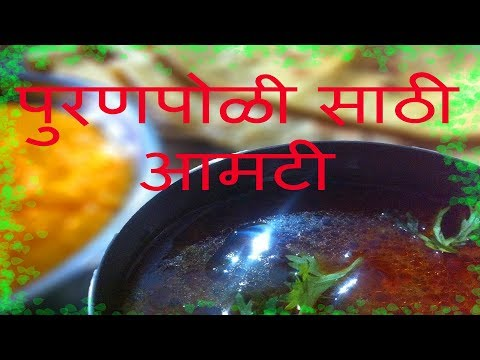 पुरणपोळी साठी आमटी | Ammti Recipe | Puranpoli Sobat Chi Ammti | Katachi Amti Recipe