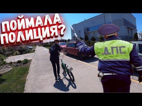 ВОРВАЛСЯ в КАРАНТИН на BMX - ПОЙМАЛА ПОЛИЦИЯ?