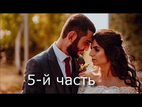 Арут \u0026 Света. (5-й часть) Армянская свадьба