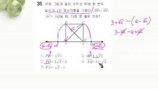 중3수학근호를포함한식의계산연습문제36번