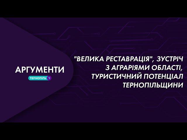 Олександр Корнієнко про «Велику реставрацію», туристичний потенціал області | Аргументи 28.09.2021