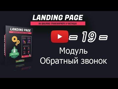 /19/ Модуль Обратный звонок