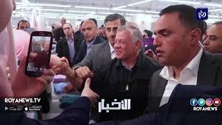 الأردنيون يحيون الذكرى العشرين ليوم الوفاء والبيعة - (7-2-2019)