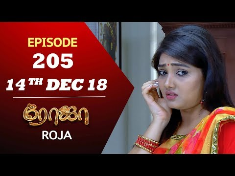 ROJA Serial | Episode 205 | 13th Dec 2018 | ரோஜா | Priyanka | SibbuSuryan | Saregama TVShows Tamil