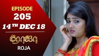 ROJA Serial | Episode 205 | 13th Dec 2018 | ரோஜா | Priyanka | SibbuSuryan | Saregama TVShows Tamil