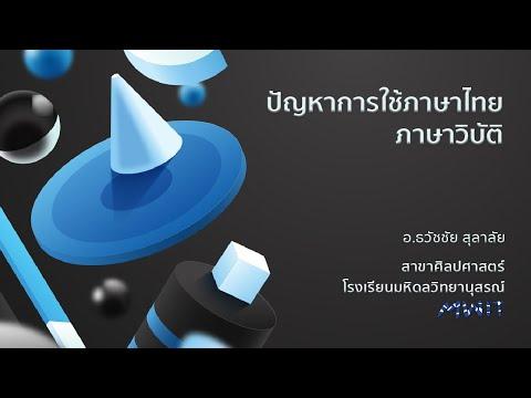 ปัญหาการใช้ภาษาไทย ภาษาวิบัติ