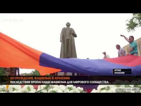 Армения. Фашизм. Россия