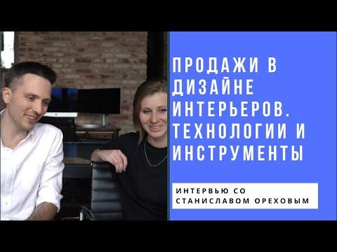 Продажи в дизайне интерьеров. Станислав Орехов и Светлана Котлукова