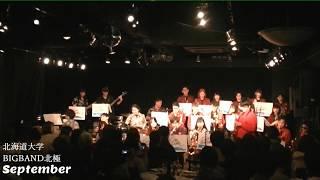 Earth, Wind & FireのSeptemberの熱帯ジャズ楽団アレンジです。 2019/11/9 定期ライブにて 私たちBIGBAND北極は、北海道大学唯一の公認ビッグバンドサーク...