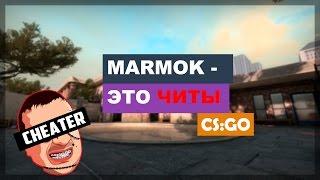 MARMOK - ЧИТЕР?! ЭТО НЕРЕАЛЬНО!!! - CS:GO