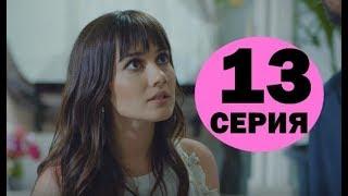 Запретный плод 13 серия на русском,турецкий сериал, дата выхода