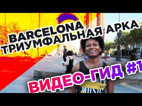 ТРИУМФАЛЬНАЯ АРКА. Барселона онлайн-гид. Arc de Triomf de Barcelona. Online guide#1