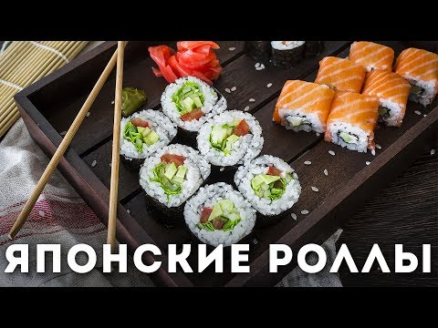 Японские роллы: 3 варианта [Мужская Кулинария]