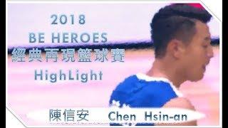 2018 BE HEROES 經典再現籃球賽 陳信安(Chen Hsin-an)Highlight