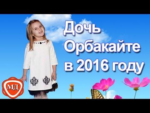 New! ДЕТИ ОРБАКАЙТЕ: Дочь Кристины Орбакайте в 2016 году, новые фото 2016