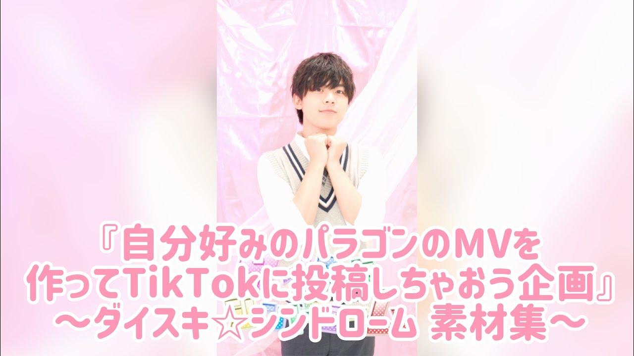 『自分好みのパラゴンのMVを作ってTikTokに投稿しちゃおう企画』~ダイスキ☆シンドローム 素材集~