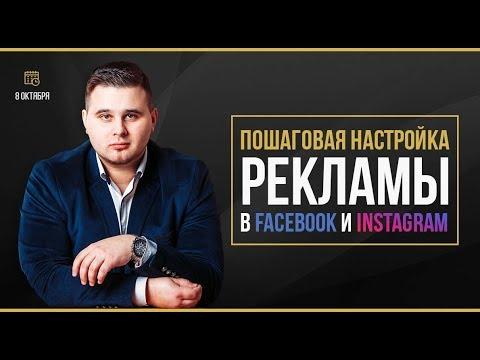 Полная настройка рекламы в facebook и instagram бесплатно. Александр Фадин