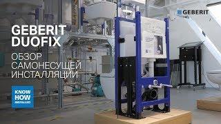 geberit Duofix. Обзор самонесущей инсталляции для унитазов