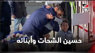 بالأحضان.. آبناء وشقيق حسين الشحات يستقبلوه في مطار القاهرة بعد وصول بعثة الأهلي