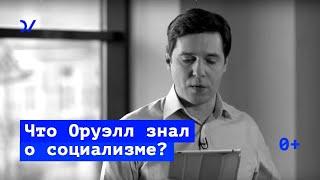 Что знал Оруэлл о реальном социализме? – Владимир Федорин