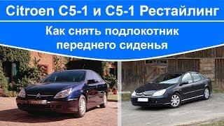 Citroen C5 - как снять подлокотник переднего сиденья