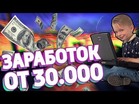КАК ЗАРАБАТЫВАТЬ ОТ 30 000 РУБЛЕЙ В ИНТЕРНЕТЕ! / КАК ЗАРАБОТАТЬ ШКОЛЬНИКУ