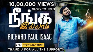 Neenga illama - Richard Paul Issac | New Tamil Christian Worship Song HD 2018 (Official)