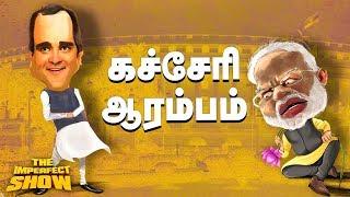 குஷியில் ராகுல்...கடுப்பில் மோடி!  | தி இம்பர்ஃபெக்ட் ஷோ 11/12/2018