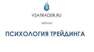 Психология трейдинга(Школа трейдинга VSATRADER.RU http://www.vsatrader.ru/ Что такое VSATRADER.RU? Уникальная система 10-уровневого обучения трейдингу..., 2015-10-03T09:45:39.000Z)