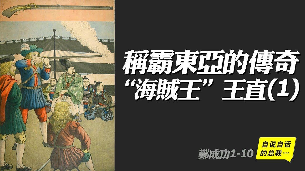 王直1-1   稱霸東亞的傳奇「海盜」——王直(1)  自說自話的總裁