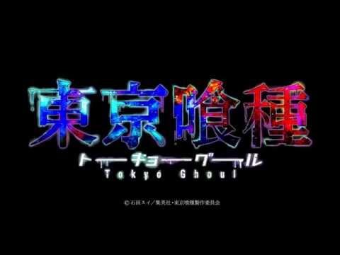 Tokyo Ghoul - Soundtrack [OST By Yutaka Yamada]