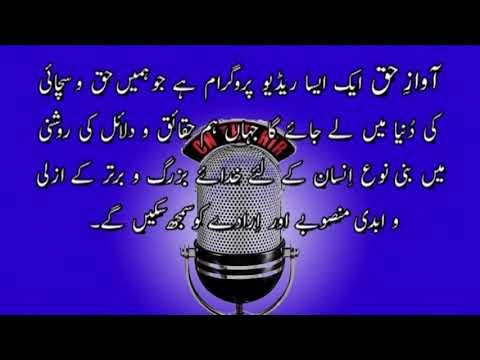 Awaz-E-Haq World Radio | Urdu Radio Program