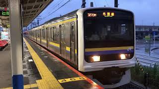 209系2000番台・2100番台マリC403編成+マリC427編成上総一ノ宮発車