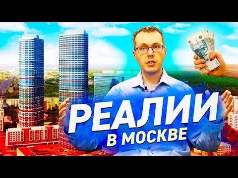 Сколько реально стоит снять квартиру в Москве?