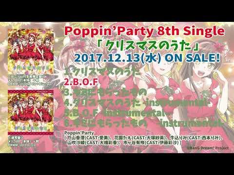 【試聴動画】Poppin'Party  8th Single カップリング曲「B.O.F」(12/13発売!!)