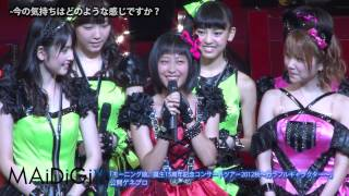 15周年を迎えたアイドルグループ「モーニング娘。」の新メンバーが14日、神奈川県座間市の「ハーモニーホール座間」で行われた単独コンサートツアー「モーニング娘。