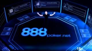 Чемпион ufc Жорж Сен-Пьер представляет покер рум 888 Poker