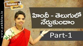 Learn Hindi through Telugu | హిందీ తెలుగులో నేర్చుకుందాం | Part-1