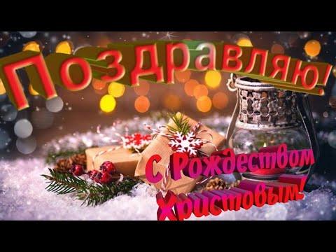 ✨С Рождеством Христовым!✨Сказочно красивое поздравление с Рождеством!🎄