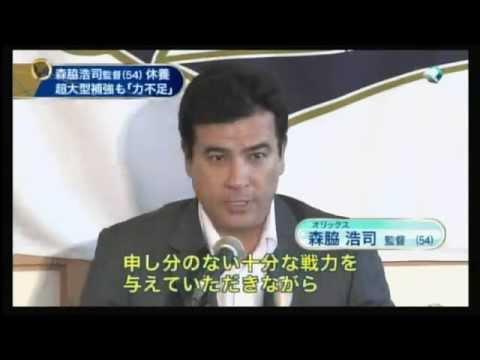 2015/6/2 オリックス 森脇浩司監督 休養 インタビュー