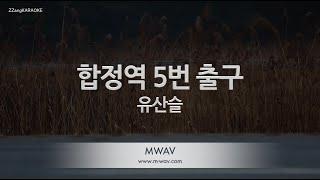 [짱가라오케/노래방] 유산슬-합정역…
