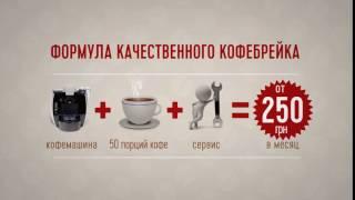Кофемашина для дома и офиса бесплатно(, 2016-05-23T05:44:40.000Z)