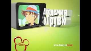 Disney Channel Russia continuity 23.09.2013