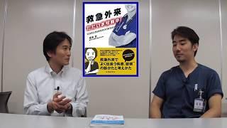 [集中治療医訪問] 坂本壮先生(順天堂大学医学部付属練馬病院)